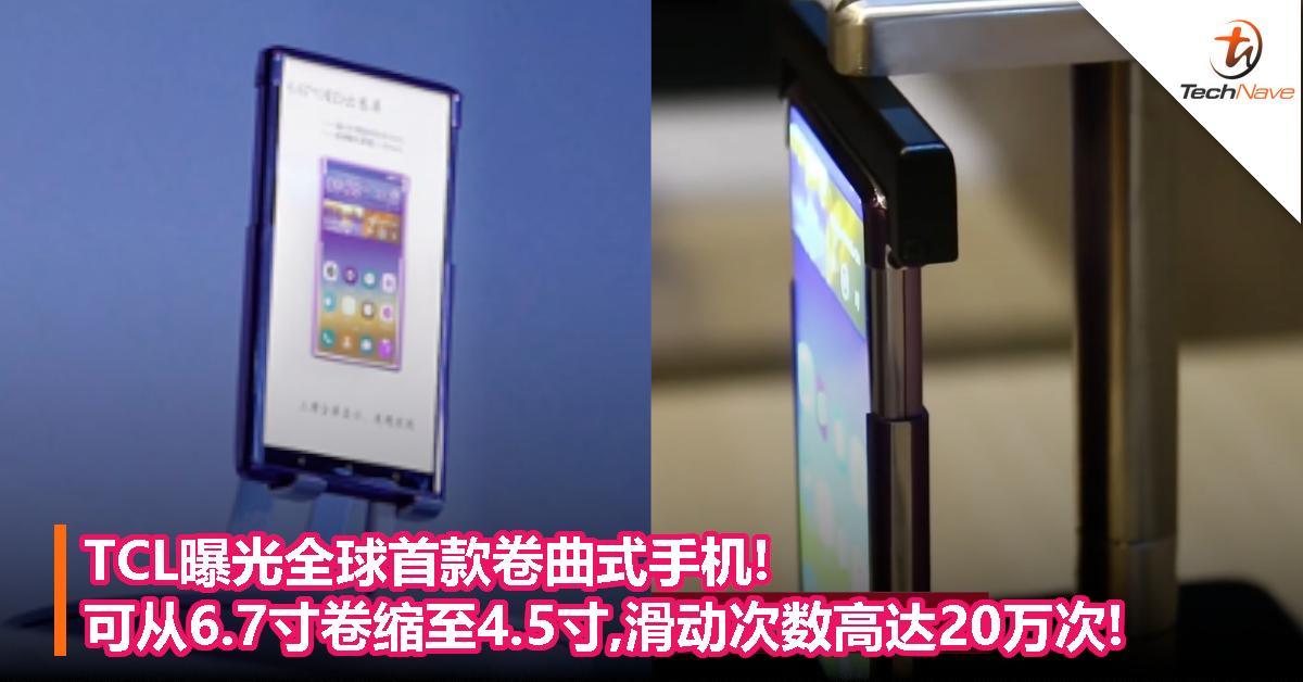 TCL曝光全球首款卷曲式手机!可从6.7寸卷缩至4.5寸,滑动次数高达20万次!