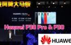 【TechNave谷阿莫】2分钟看完了解Huawei P30 Pro和P30!