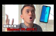 两分钟看完 Huawei Mate X 折叠屏手机,还有Huawei Matebook!【谷阿莫大马版】