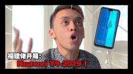 TechNave福建佬开箱:RM899,Huawei Y9拥有4颗镜头,4000mAh!