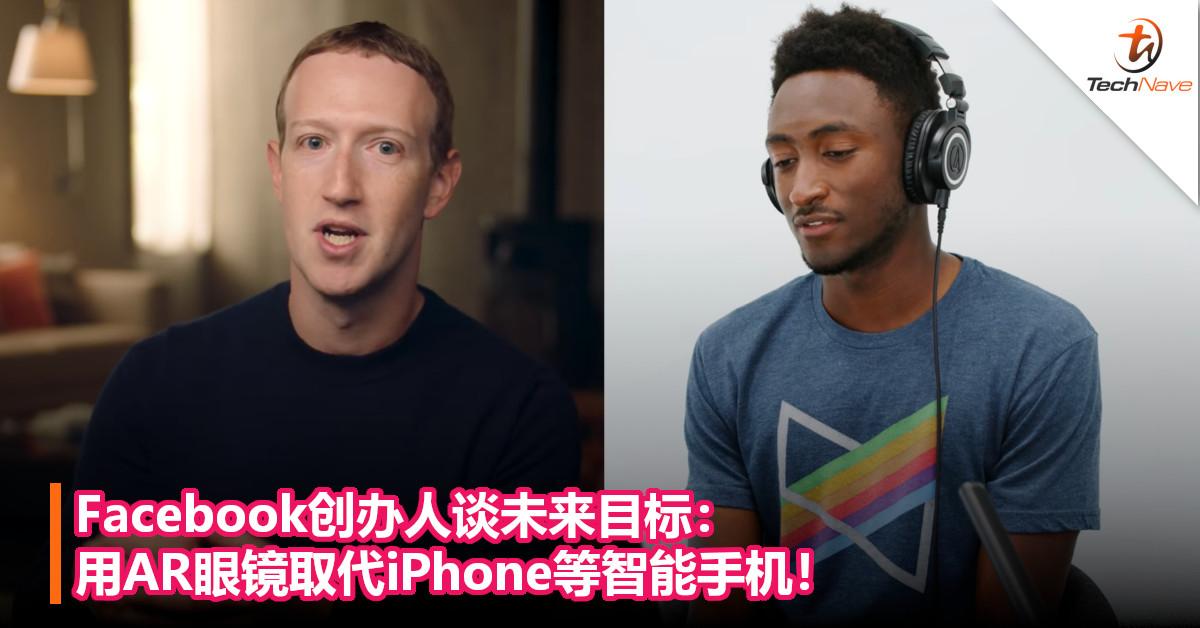 Facebook创办人谈未来目标:用AR眼镜取代iPhone等智能手机!