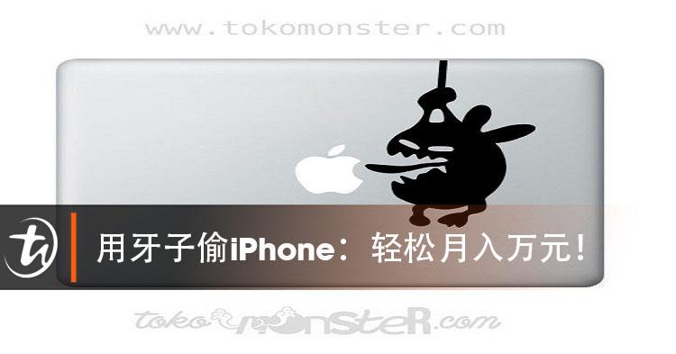 竟然有人可以用牙子偷iPhone:千手神偷轻松月入万元!全靠高超的撕咬术!
