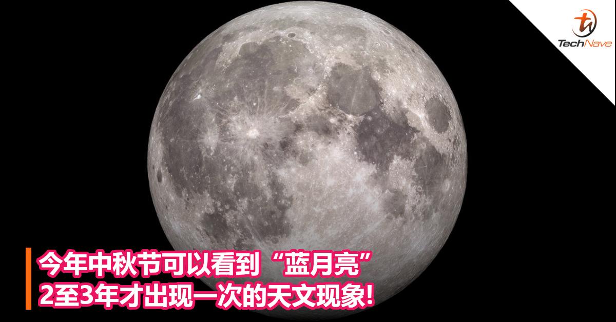 """今年中秋节可以看到""""蓝月亮""""2至3年才出现一次的天文现象!"""