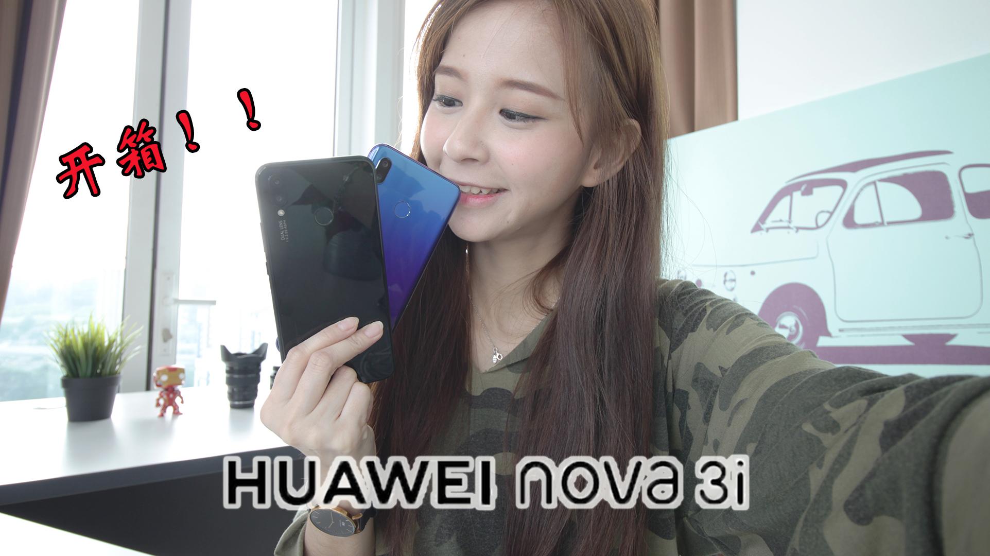 开箱Huawei Nova 3i,前置24MP+2MP自拍镜头、后置16MP+2MP摄像头,价钱只售RM1249!