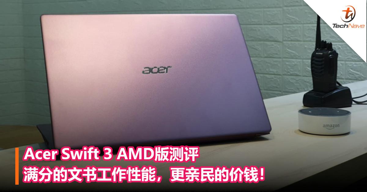 Acer Swift 3 AMD版测评 – 满分的文书工作性能,更亲民的价钱!