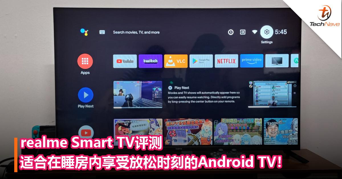 realme Smart TV评测 – 适合在睡房内享受放松时刻的Android TV!