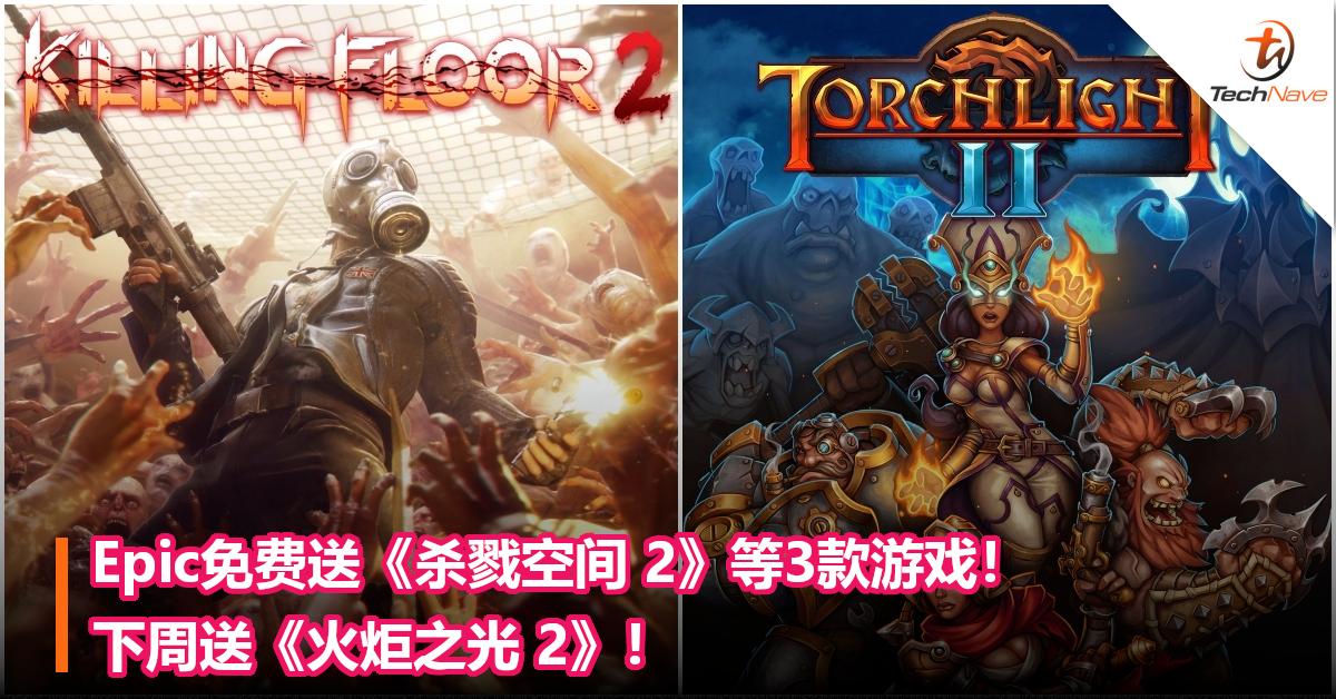 Epic免费送《杀戮空间 2》等3款游戏!下周送《火炬之光 2》!