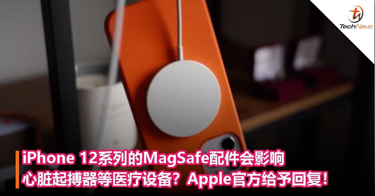 iPhone 12系列的MagSafe配件会影响心脏起搏器等医疗设备?Apple官方给予回复!