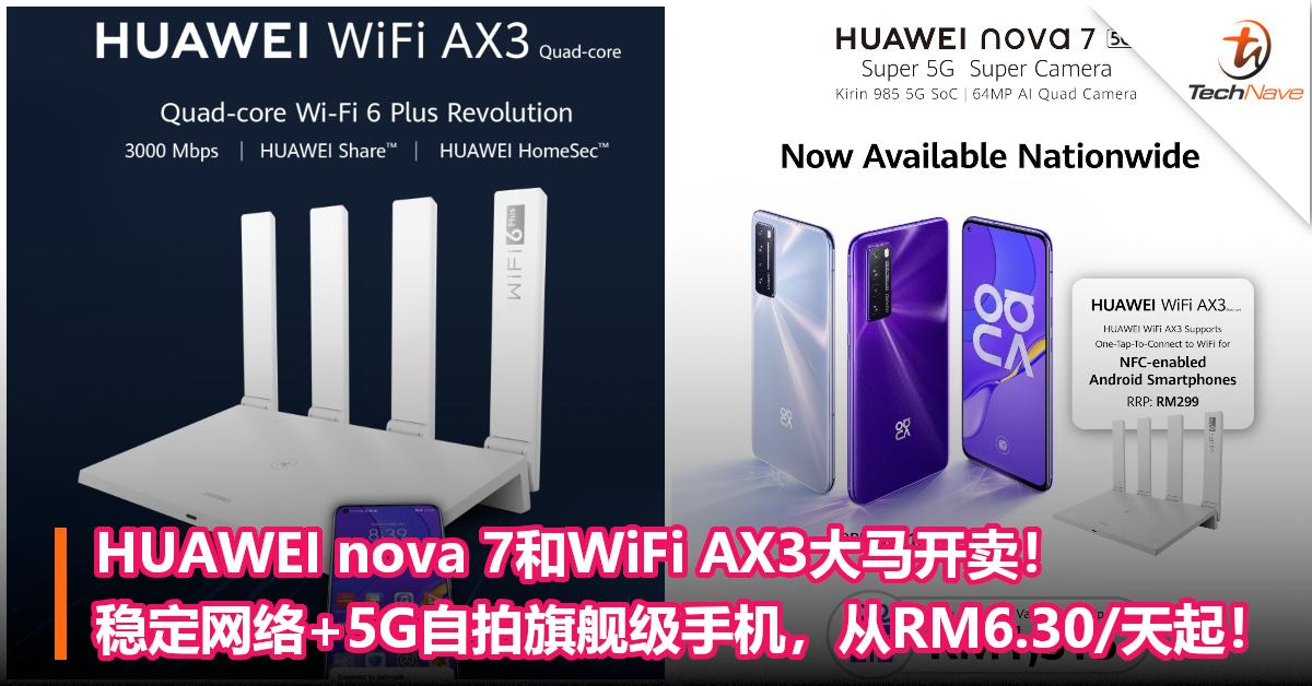 HUAWEI nova 7和WiFi AX3大马开卖!稳定网络+5G自拍旗舰级手机,从RM6.30/天起!
