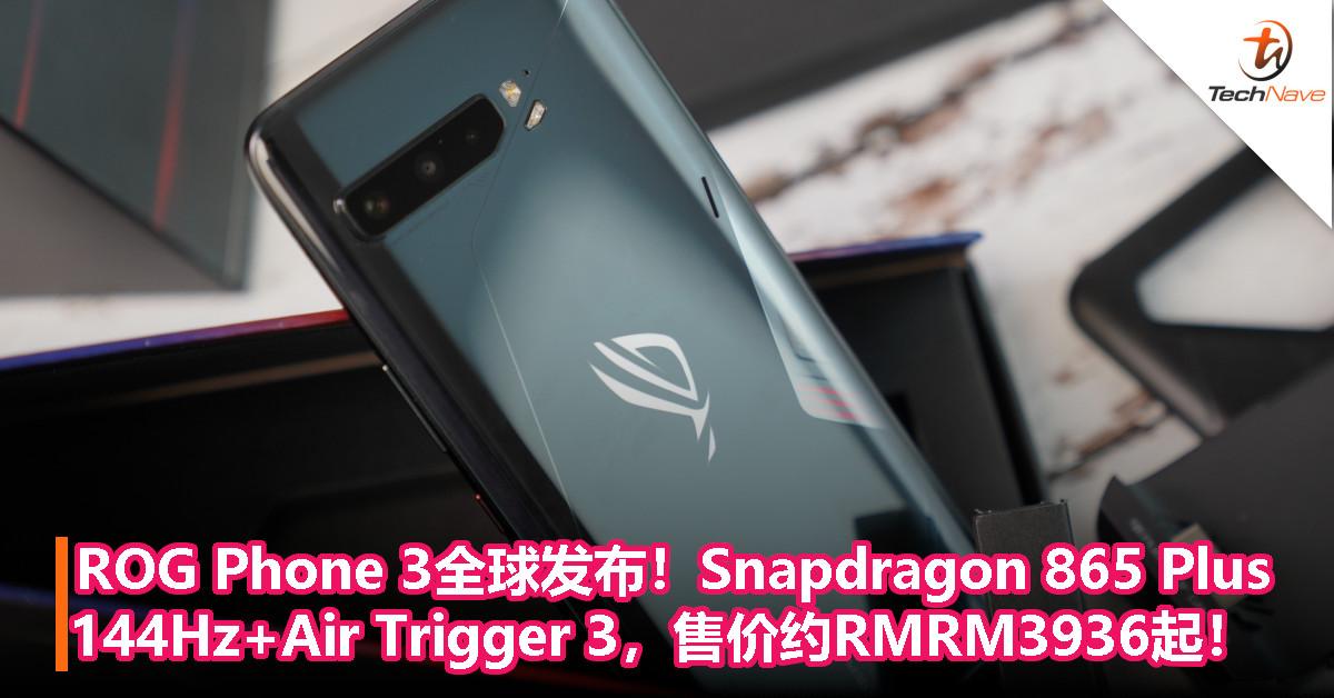 ROG Phone 3全球发布!Snapdragon 865 Plus,144Hz AMOLED屏幕+Air Trigger 3,售价约RM3936起!