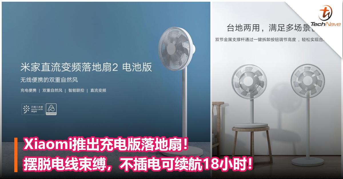 Xiaomi推出充电版落地扇!摆脱电线束缚,不插电可续航18小时!