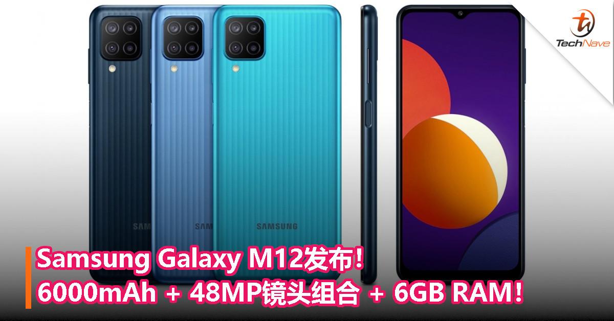 Samsung Galaxy M12发布!6000mAh + 48MP镜头组合 + 6GB RAM!
