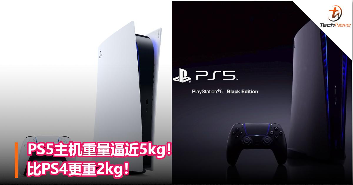 PS5主机比PS4重2KG!DualSense手柄也比PS4手柄重!
