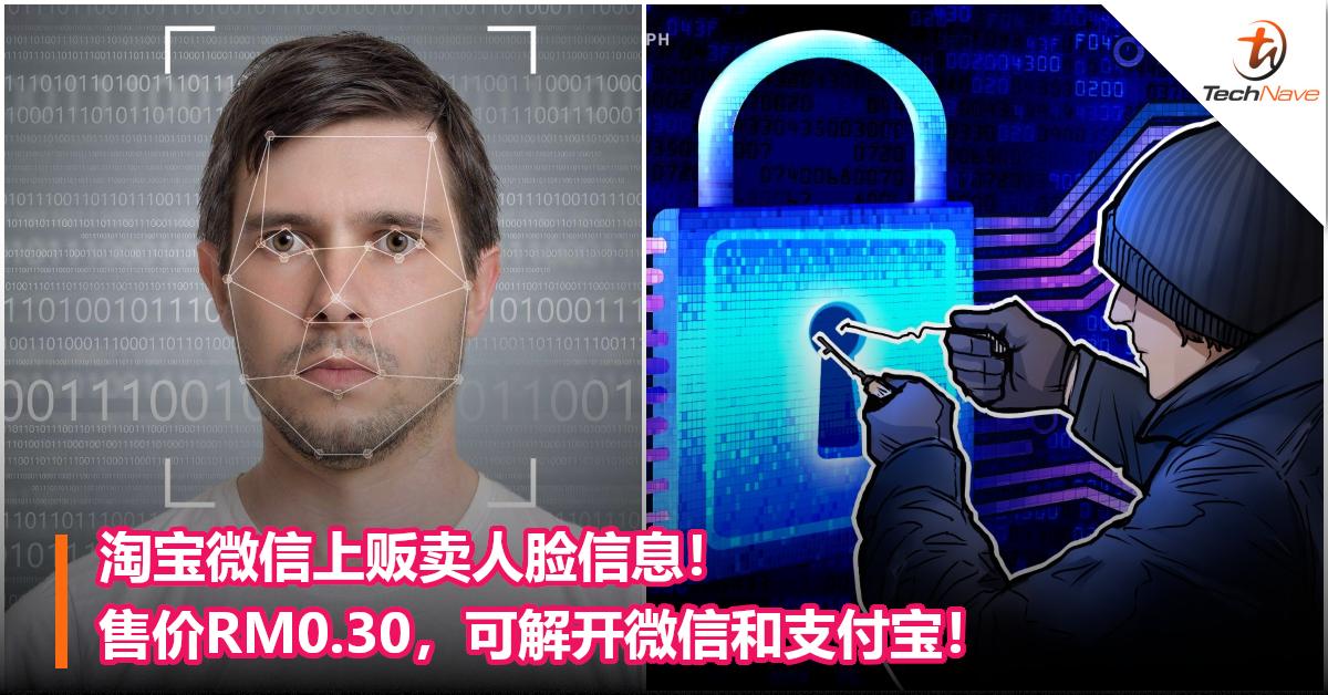 淘宝微信上贩卖人脸信息!售价RM0.30,可解开微信和支付宝!