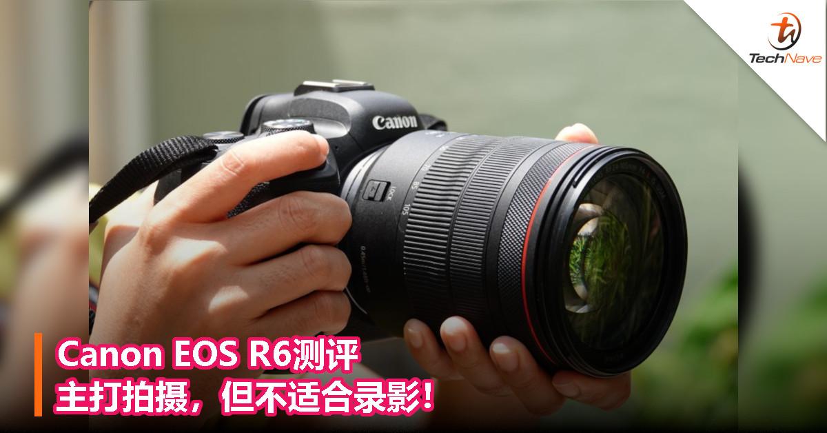 Canon EOS R6测评 – 主打拍摄,但不适合录影!