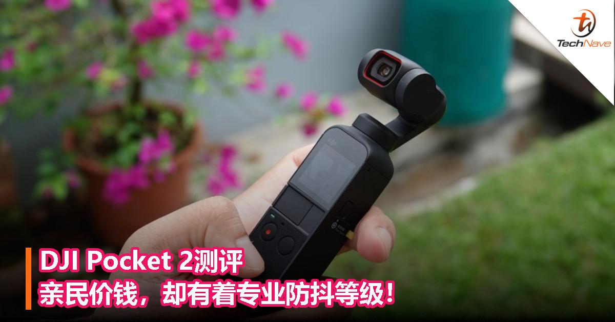 DJI Pocket 2测评 – 亲民价钱,却有着专业防抖等级!
