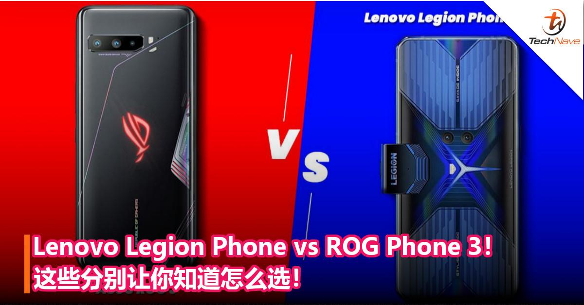 Lenovo Legion Phone vs ROG Phone 3!这些分别让你知道怎么选!