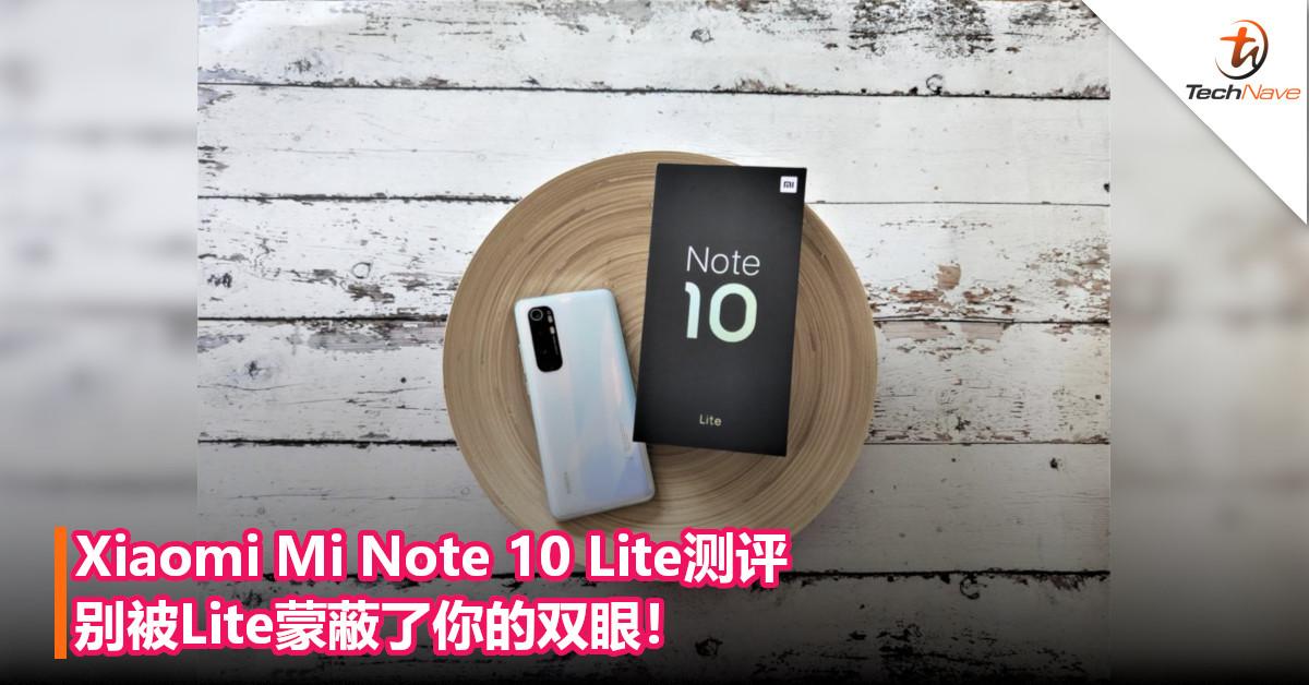 Xiaomi Mi Note 10 Lite测评 – 别被Lite蒙蔽了你的双眼!