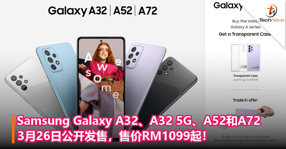 Samsung Galaxy A32、A32 5G、A52和A72售价公布!RM1099起,3月26日发售,送价值RM109的赠品!