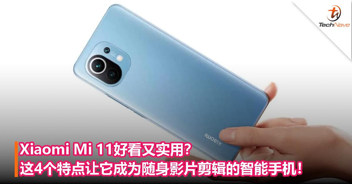 Xiaomi Mi 11好看又实用?这4个特点让它成为随身影片剪辑的智能手机!