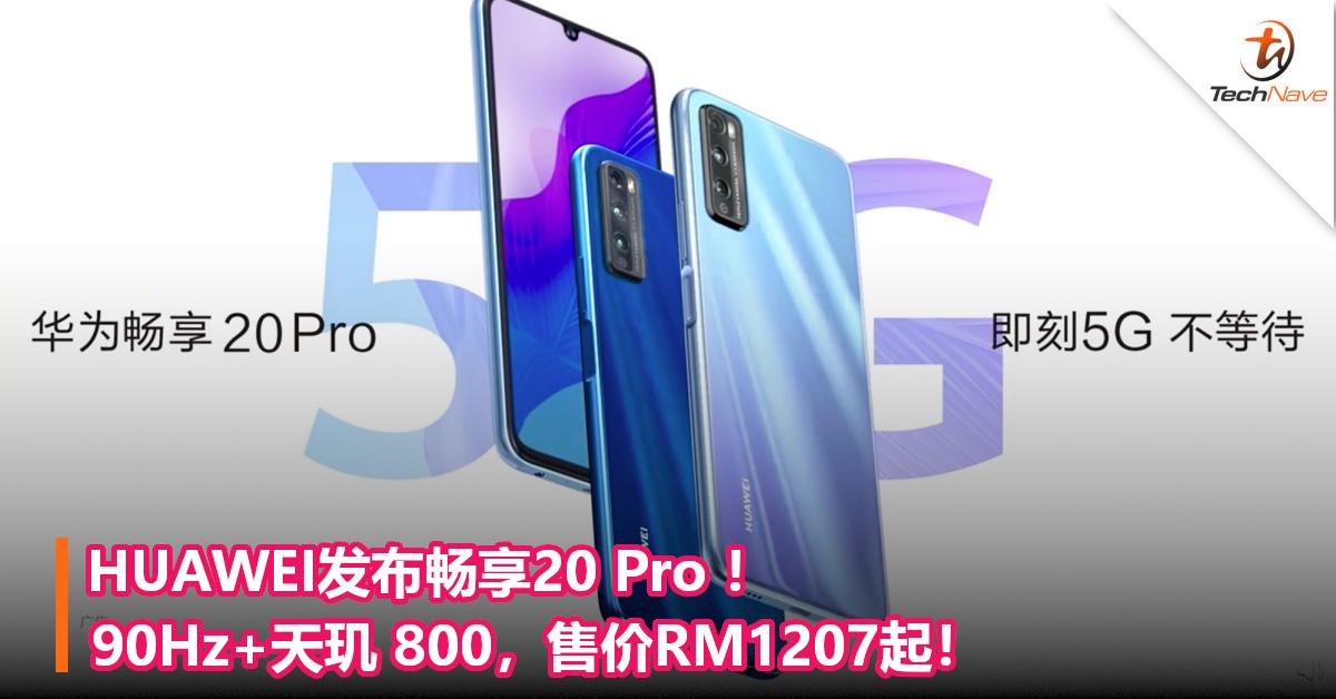 HUAWEI发布畅享20 Pro !90Hz+天玑 800,售价RM1207起!