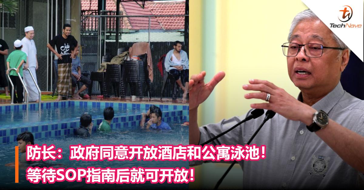 防长:政府同意开放酒店和公寓泳池!等待SOP指南后就可开放!
