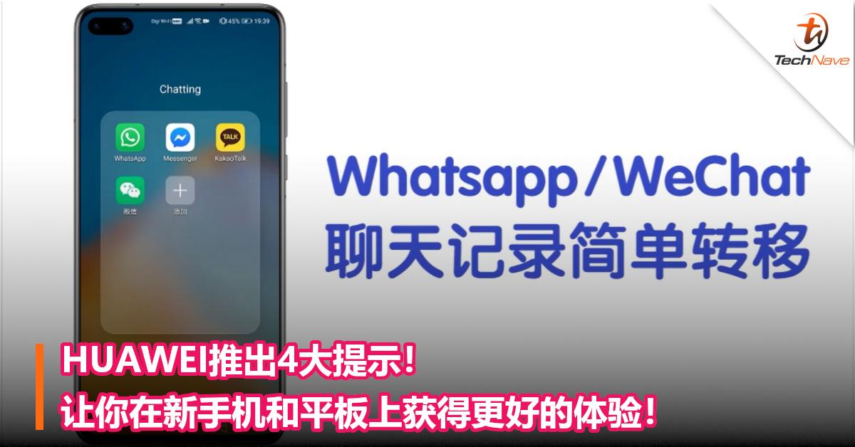 HUAWEI推出4大提示!让你在新手机和平板上获得更好的体验!