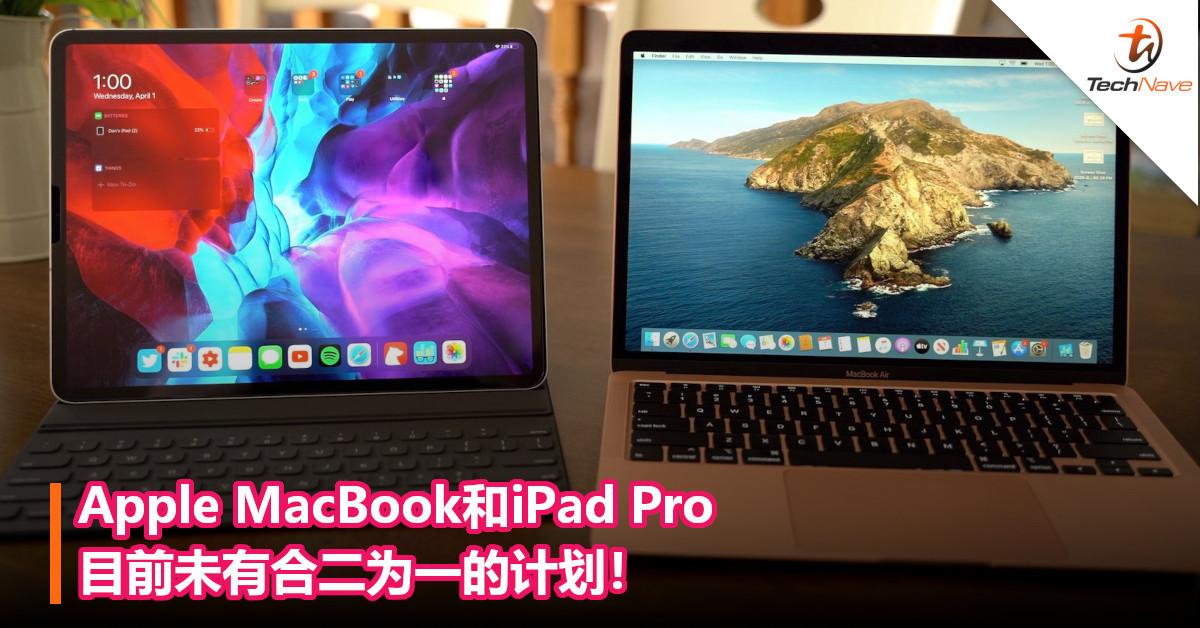 Apple MacBook和iPad Pro目前未有合二为一的计划!