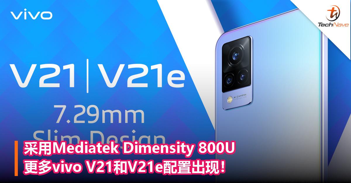 采用Mediatek Dimensity 800U,更多vivo V21和V21e配置出现!