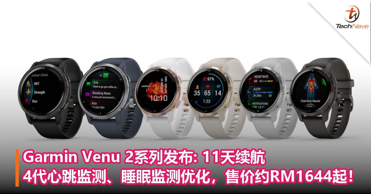 Garmin Venu 2系列发布: 11天续航、全新4代心跳监测、睡眠监测优化,售价约RM1644起!