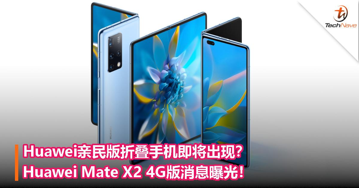 Huawei亲民版折叠手机即将出现?Huawei Mate X2 4G版消息曝光!