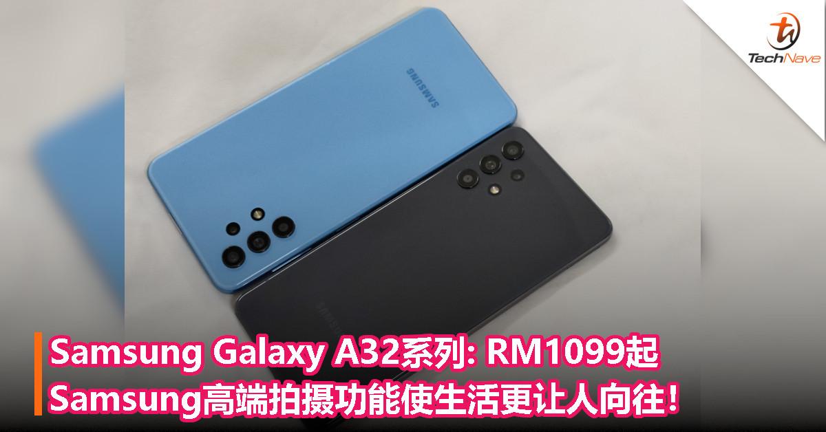 Samsung Galaxy A32系列: RM1099起,Samsung高端拍摄功能使生活更让人向往!