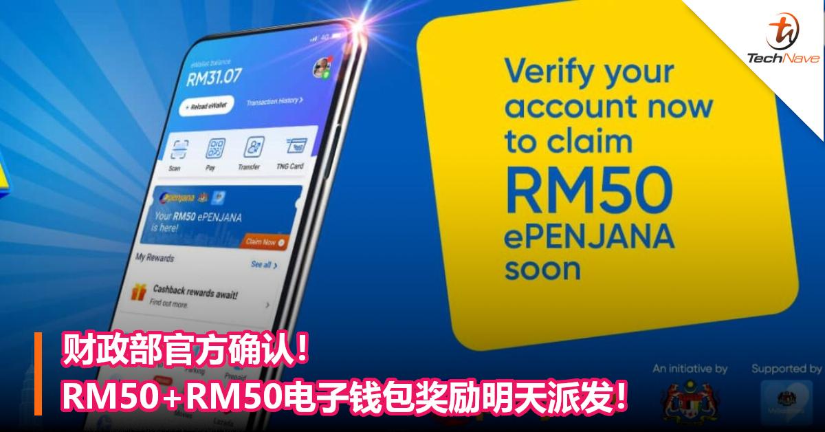 财政部官方确认!RM50+RM50电子钱包奖励明天派发!