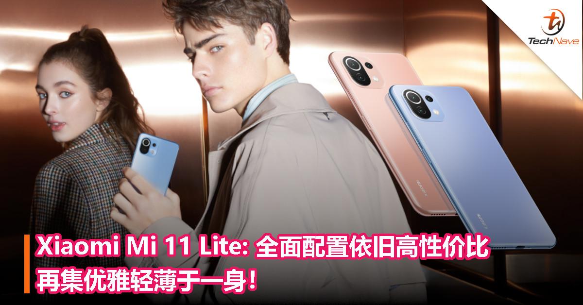 Xiaomi Mi 11 Lite: 全面配置依旧高性价比,再集优雅轻薄于一身!