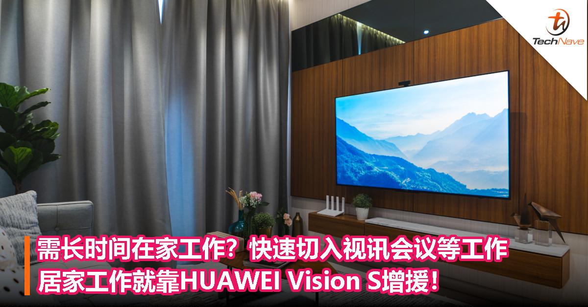 需长时间在家工作?快速切入视讯会议等工作,居家工作就靠HUAWEI Vision S增援!