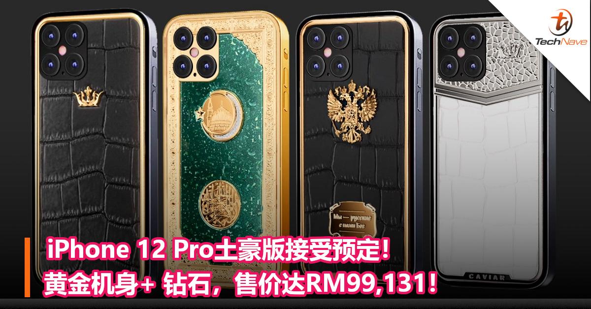 iPhone 12 Pro土豪版接受预定!黄金机身+ 钻石,售价达RM99,131!
