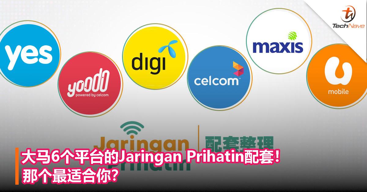 大马6个平台的Jaringan Prihatin配套!Yes 4G、Yoodo、Digi、Celcom、Maxis和U Mobile,那个最适合你?