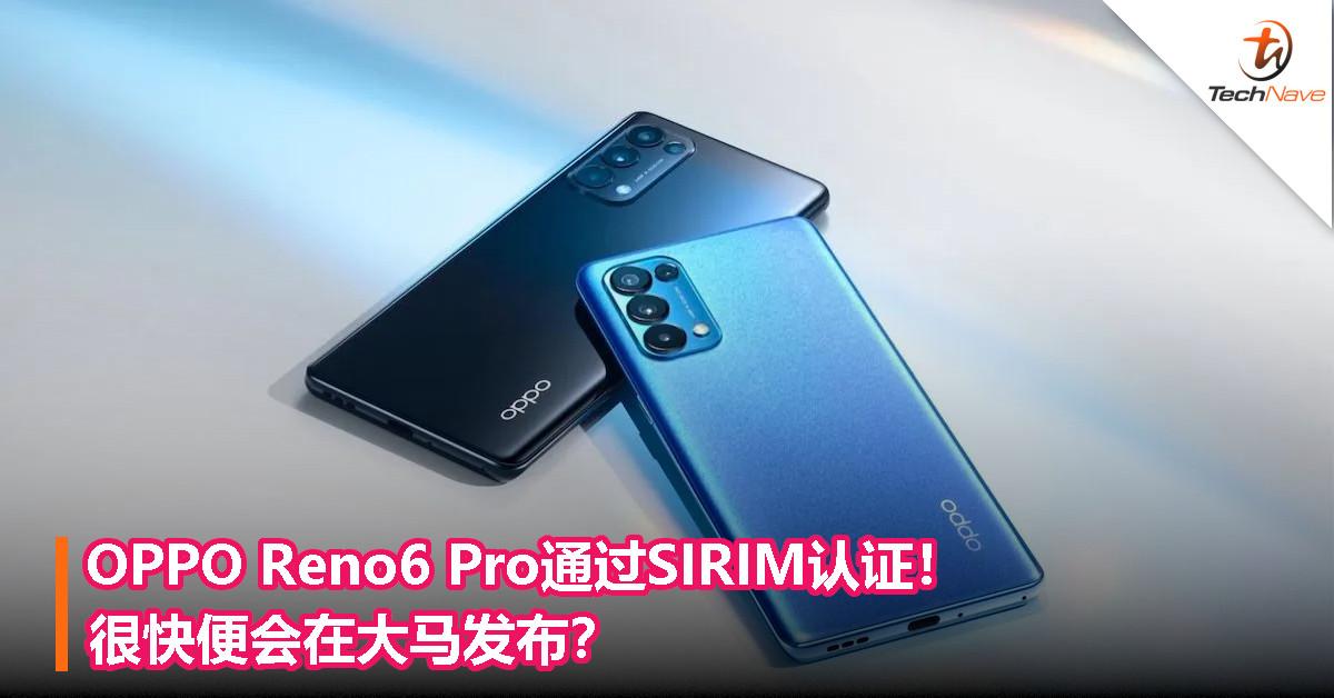 OPPO Reno6 Pro通过SIRIM认证!很快便会在大马发布?