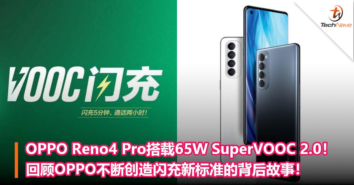 OPPO Reno4 Pro首次搭载旗舰闪充65W SuperVOOC 2.0!回顾OPPO不断创造闪充新标准的背后故事!