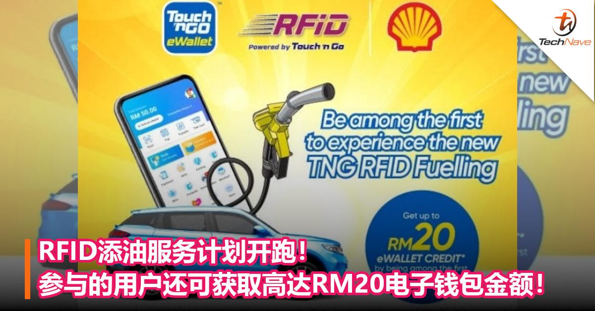 RFID添油服务计划开跑!参与的用户还可获取高达RM20电子钱包金额!