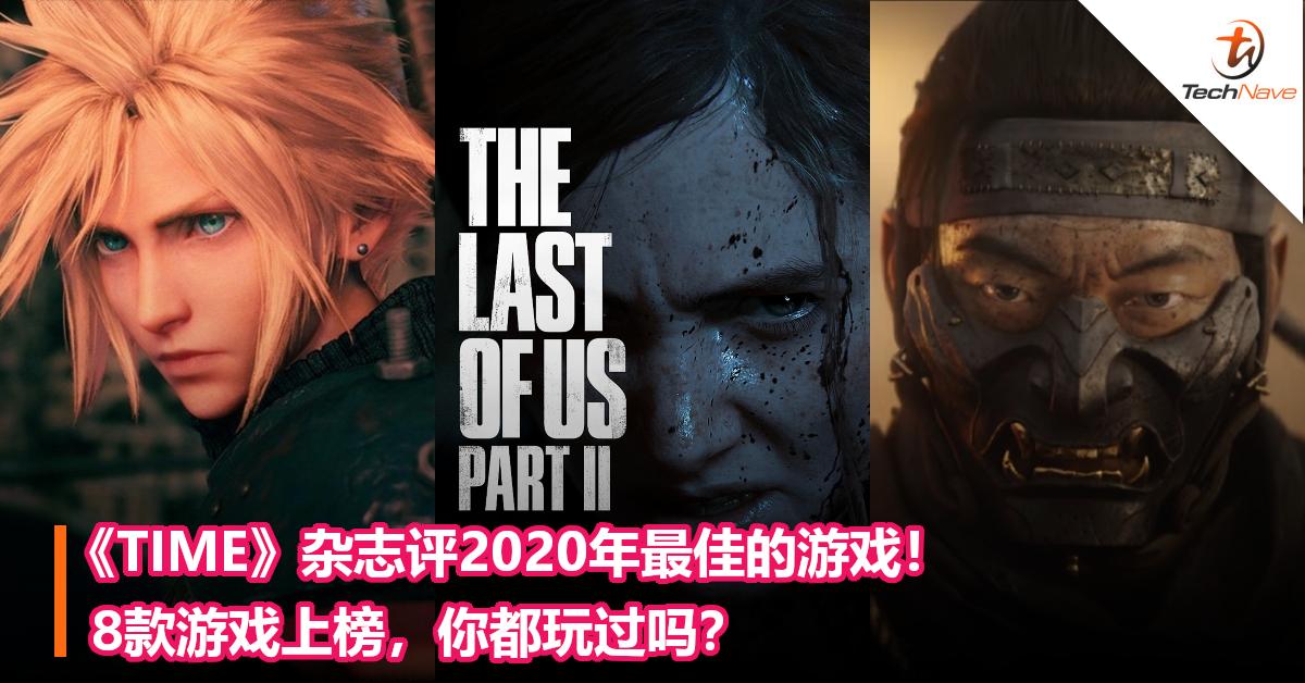 《TIME》杂志评2020年最佳游戏!8款游戏上榜,你都玩过吗?