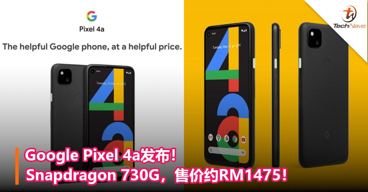 Google Pixel 4a发布!Snapdragon 730G+5.8寸OLED屏,售价约RM1475!