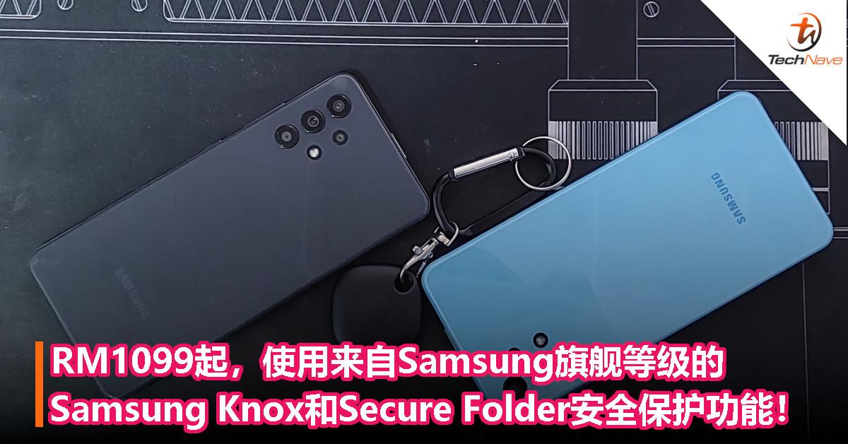 RM1099起,使用来自Samsung旗舰等级的Samsung Knox和Secure Folder等个资安全保护功能!
