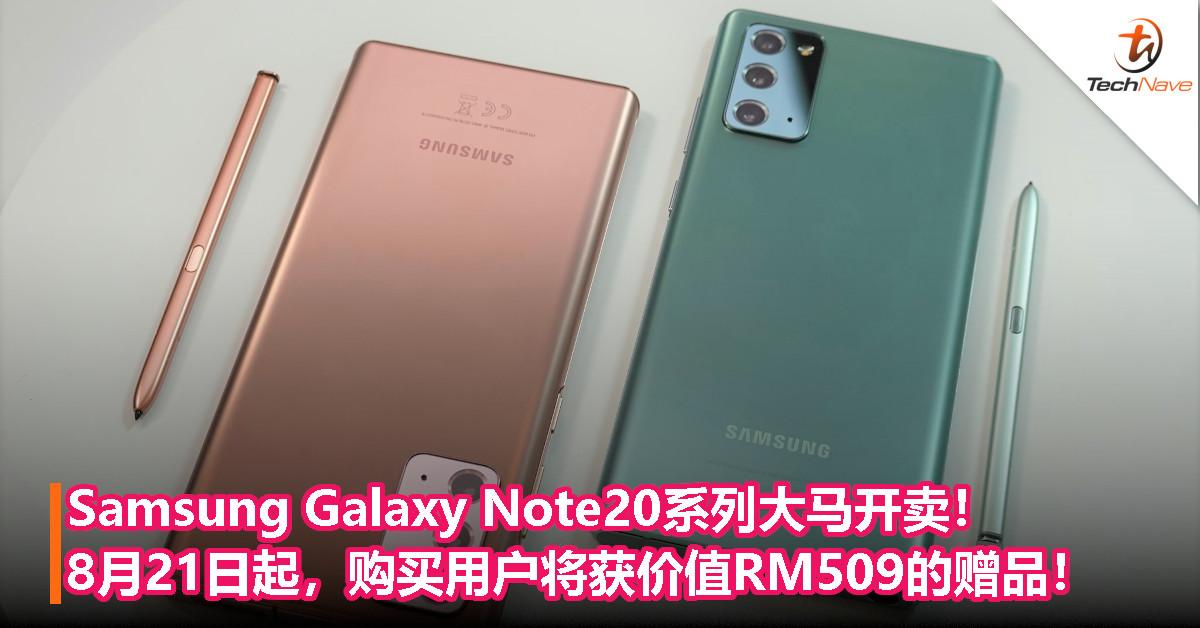 Samsung Galaxy Note20系列大马开卖!8月21日起,购买用户将获价值RM509的赠品!