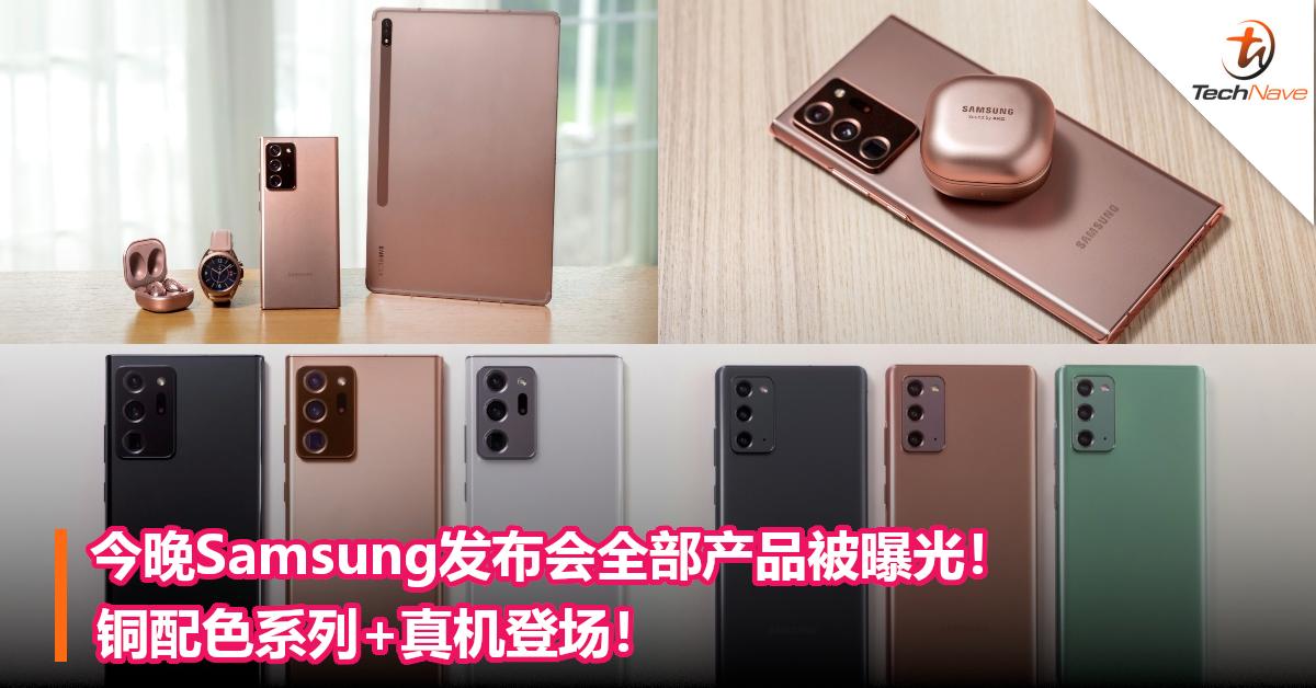 今晚Samsung发布会全部产品被曝光!铜配色系列+真机登场!
