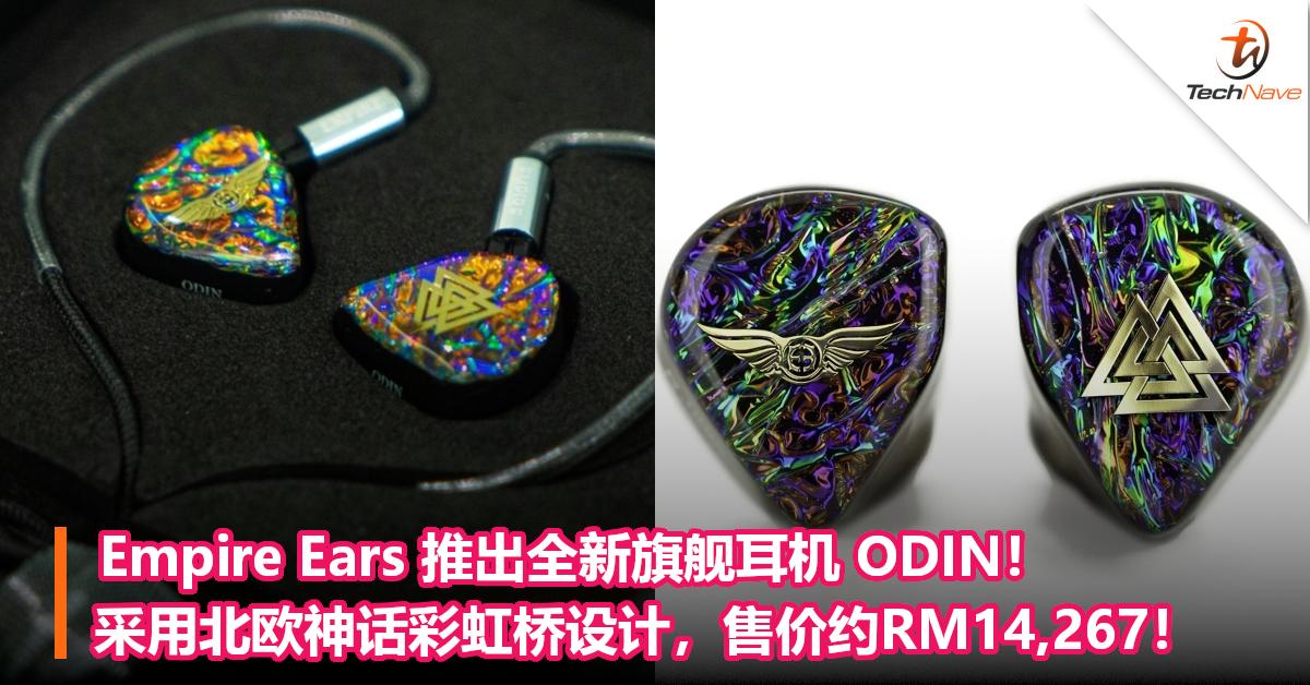 Empire Ears推出全新旗舰耳机 ODIN!采用北欧神话彩虹桥设计,售价约RM14,267!