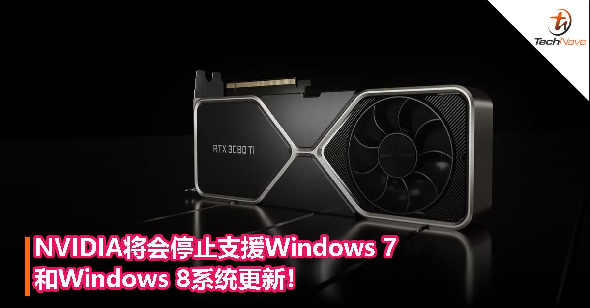 NVIDIA将会停止支援Windows 7和Windows 8系统更新!