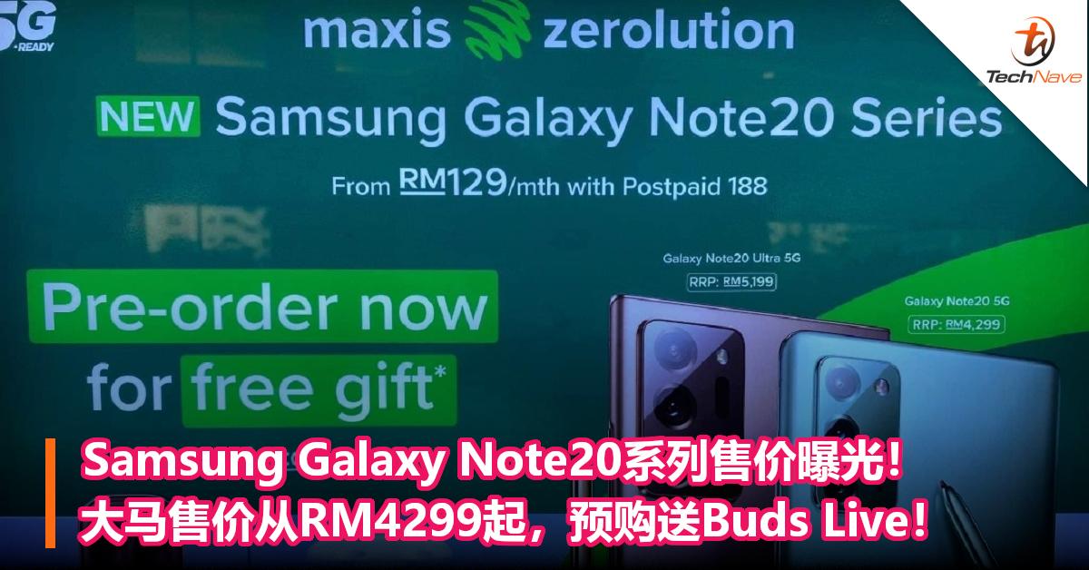Samsung Galaxy Note20系列售价曝光!大马售价从RM4299起,预购送Buds Live!