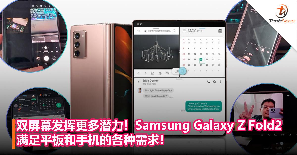 双屏幕发挥更多潜力!Samsung Galaxy Z Fold2满足平板和手机的各种需求!