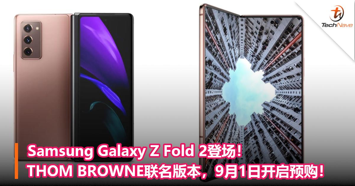 Samsung Galaxy Z Fold 2登场!THOM BROWNE联名版本,9月1日开启预购!